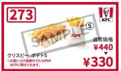 sケンタッキクーポン273「クリスピー+ポテトS」330円