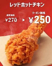 ケンタッキースマートニュースクーポン・レッドホットチキン250円