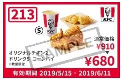 ケンタッキークーポン(オリジナルチキン✕2,コーンパイ、ドリンクSが680円)