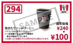 sケンタッキークーポン294ひきたてリッチコーヒー100円