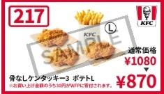 sケンタッキークーポン217骨無しケンタッキー3、ポテトL870円