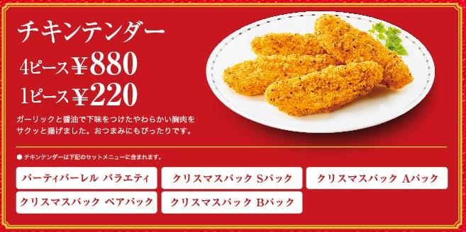 ケンタッキーのクリスマス2018「チキンテンダー」220円