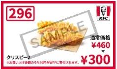 sケンタッキークーポン296クリスピー2個300円
