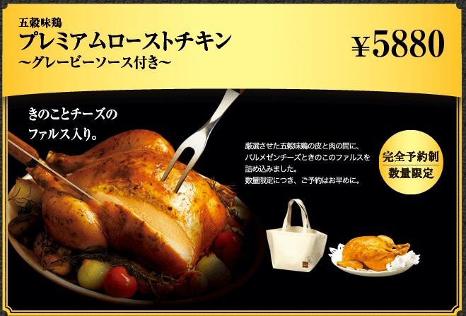 ケンタッキーのクリスマス「「五穀味鶏プレミアムローストチキン」グレービーソース付き」数量限定