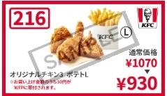 sケンタッキクーポン216「オリジナルチキン3+ポテトL」930円
