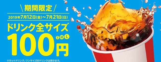 ケンタッキー「ドリンク100円キャンペーン」2019年7月12日