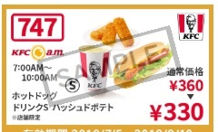 sケンタッキクーポン747「ホットドック+ドリンクS+ハッシュドポテトのモーニング」330円