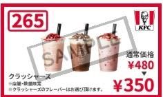 sケンタッキクーポン265「クラッシャーズ」350円