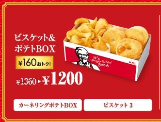 ケンタッキーのクリスマス2018「ビスケット&ポテトBOX」1200円