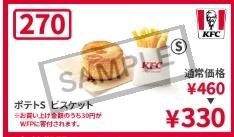 sケンタッキークーポン270ポテトS、ビスケット330円
