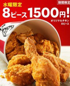 水曜限定パック8ピース1500円2019年10月1日