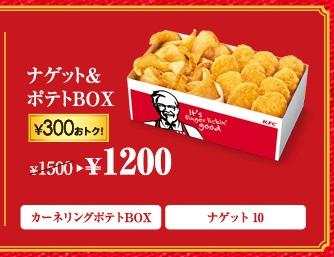 ケンタッキーのクリスマス2018「ナゲット&ポテトBOX」1200円