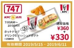 ケンタッキークーポン(ホットドッグ,ハッシュポテト、ドリンクSが330円)