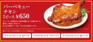 ケンタッキーのクリスマス2018「バーベキューチキン」650円