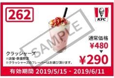 ケンタッキークーポン(クラッシャーズ290円)