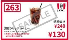 sケンタッキクーポン263「アイスコーヒーM」130円