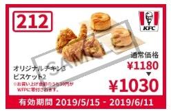 ケンタッキークーポン(オリジナルチキン✕3,ビズケット✕2が1030円)