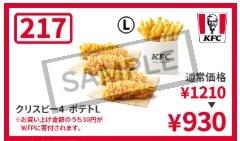 sケンタッキクーポン217「クリスピー4個+ポテトL」930円