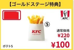 ケンタッキーゴールドステージクーポン・ポテト100円