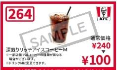 sケンタッキクーポン264「アイスコーヒーM」100円