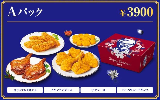 ケンタッキーのクリスマス2018「Aパック」3900円