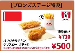 ケンタッキーブロンズステージクーポン、オリジナルチキン、クリスピー、ポテトS500円