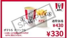 sケンタッキークーポン260ポテトS、ドリンクS330円
