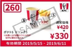 ケンタッキークーポン(ポテトS、ドリンクSが330円)