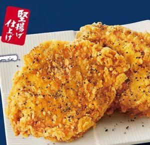 KFCパリパリ旨塩チキン(骨なし)(骨なし)