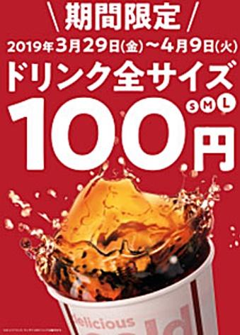 ケンタッキードリンク全サイズ100円キャンペーン2019年3月29日から4月9日