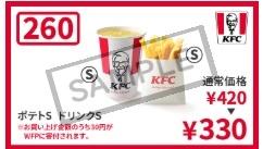 sケンタッキクーポン260「ポテトS+ポテトS」330円