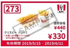 ケンタッキークーポン(カーネルクリスピー+ポテトSが330円)