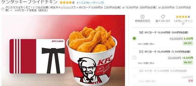 KFCカードグルーポン