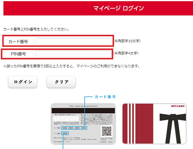 KFCカード残高照会