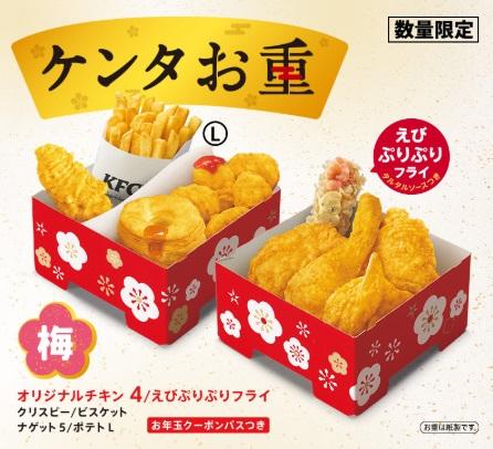 ケンタッキー「ケンタお重・梅」2100円