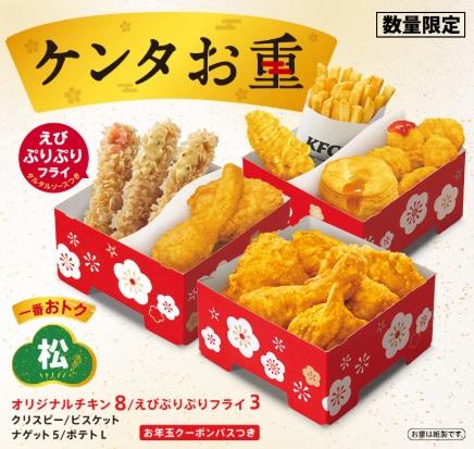 ケンタッキー「ケンタお重・松」3100円