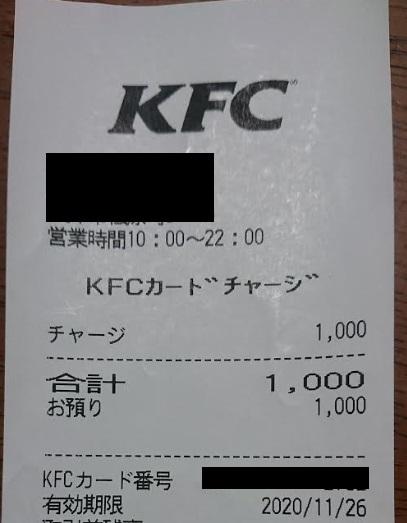 KFCカード入金2