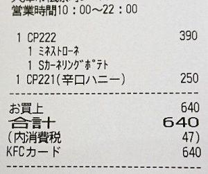 ケンタッキー「辛口ハニーチキンとミネストローネ」2019年1月9日レシート