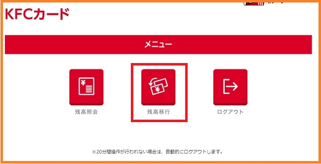 KFCカード残高移行2-2