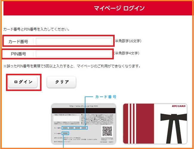 KFCカード残高移行
