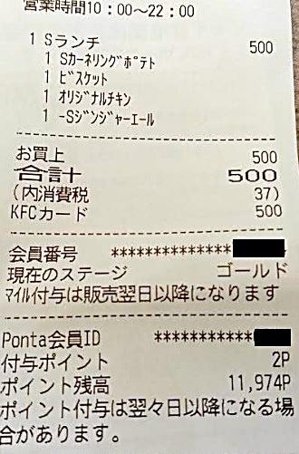 ケンタッキーのSランチ500円のレシート