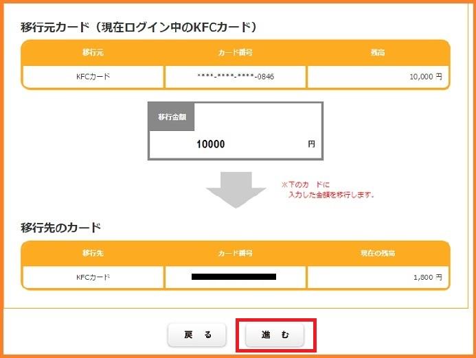 KFCカード残高移行5-2