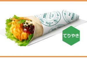 ケンタッキー「野菜たっぷりツイスター(てりやき)」2