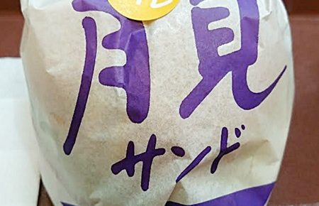 ケンタッキー「月見チキンフィレサンド」2019年9月11日~実物
