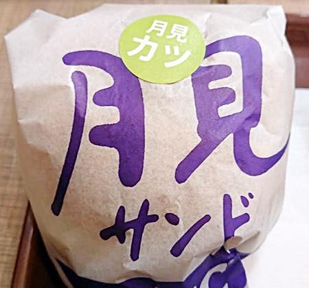 ケンタッキー「月見和風チキンカツサンド」2019年9月11日~実物