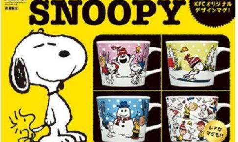 ケンタッキー「スヌーピーマグカップ」2019年11月22日