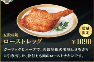 ケンタッキーのクリスマス「五穀味鶏 ローストレッグ」1090円