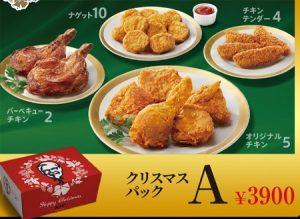ケンタッキーのクリスマス「クリスマスパック A」3900円