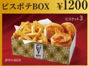 ケンタッキーのクリスマス「ビスポテBOX」1200円