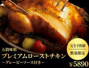 ケンタッキーのクリスマス「五穀味鶏 プレミアムローストチキン」5890円